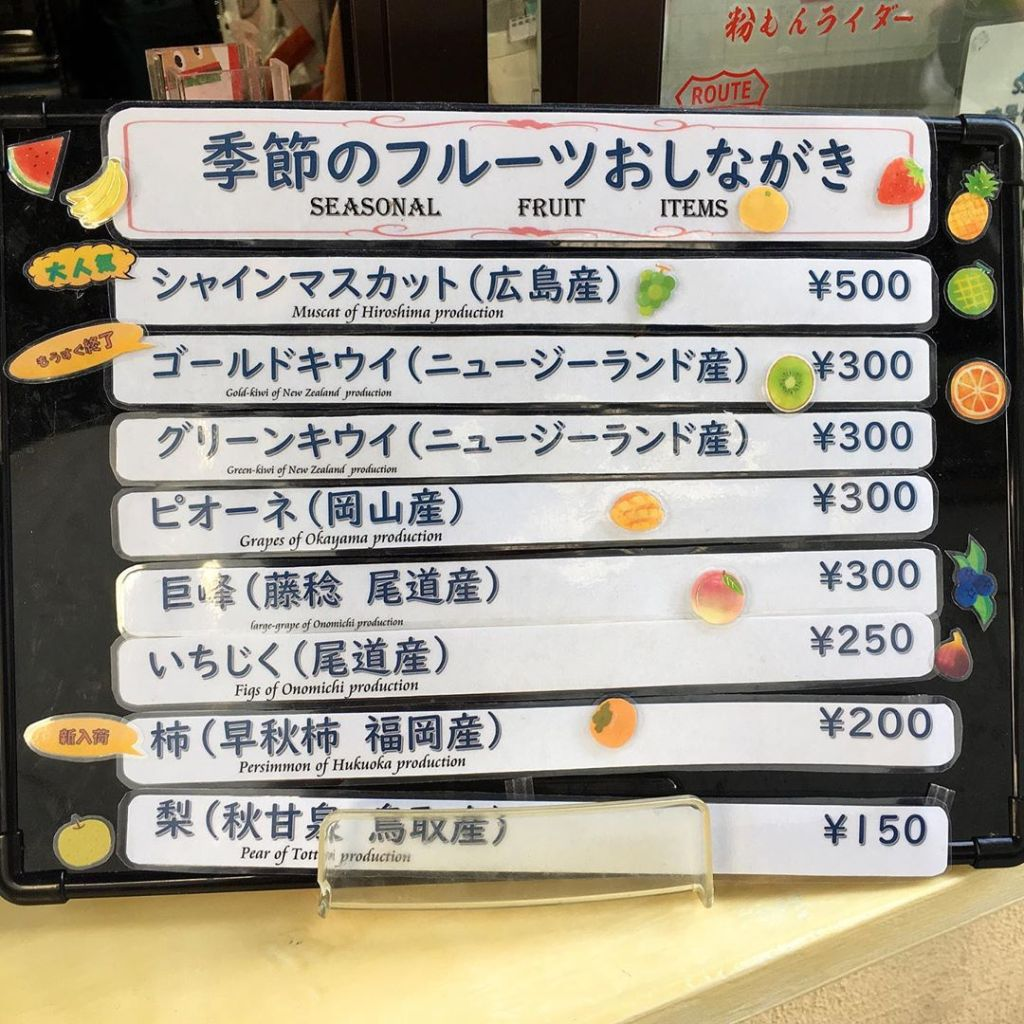 Menu showing where the fruits are from
