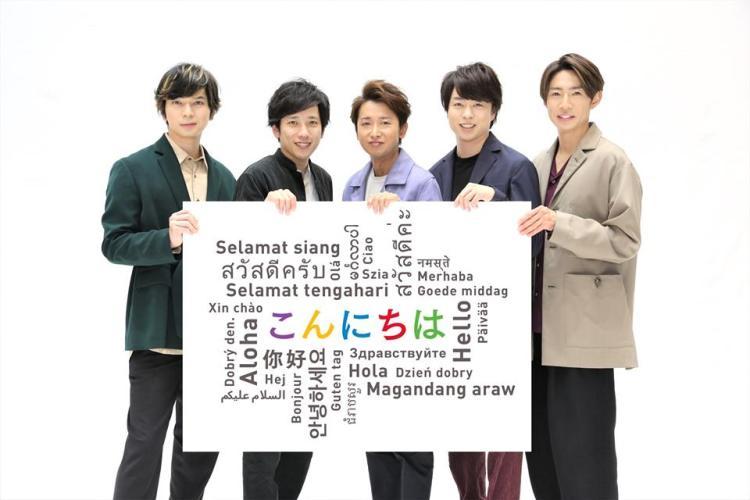 arashi posing with different regional languages