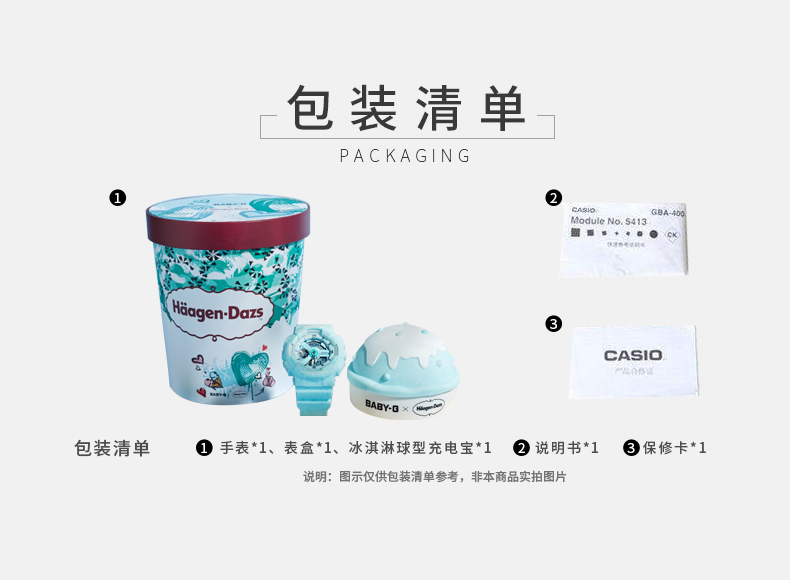 Each Casio Baby-G x Häagen-Dazs watch comes in a special ice cream tub and a limited edition portable charger
